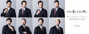 野球日本代表の公式スーツ